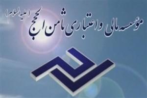 زمان پرداخت سپرده سپردهگذاران ثامن الحجج اعلام شد