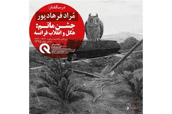 مراد فرهاد پور