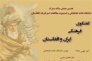همایش گفت و گوی فرهنگی ایران و افغانستان در دانشگاه علامه طباطبائی