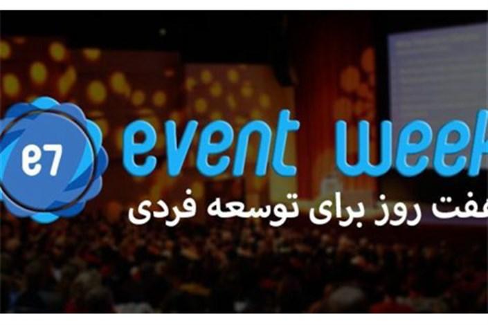 هفته ملی  رویداد