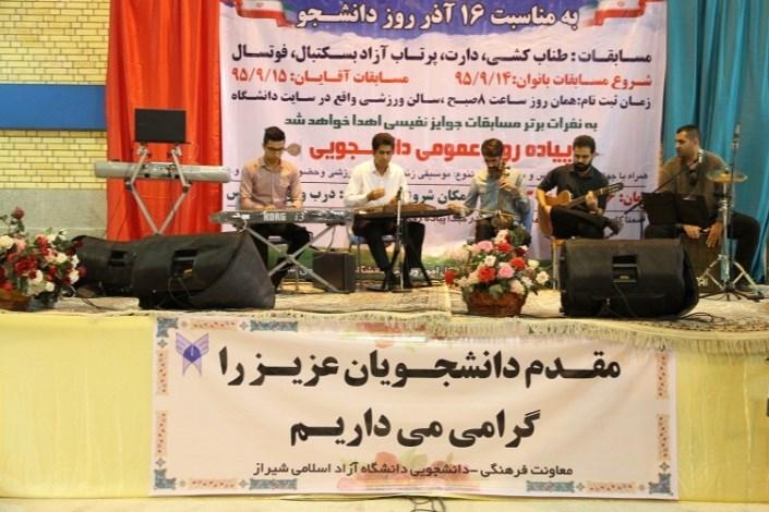 واحد شیراز