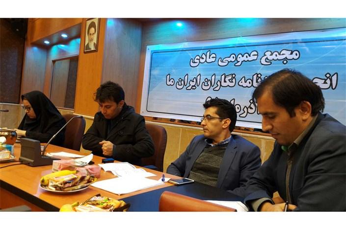 انجمن روزنامه نگاران ایران ما