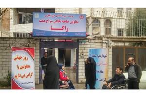 موسسه خیریه راگا به نفع معلولان ضایعه نخاعی افتتاح شد