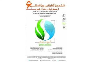 افتتاحیه ششمین کنفرانس بینالمللی توسعه پایدار و عمران شهری/ توسعه ارتباطات بینالمللی با دانشگاههای اروپایی و آسیایی و کشورهای آفریقایی