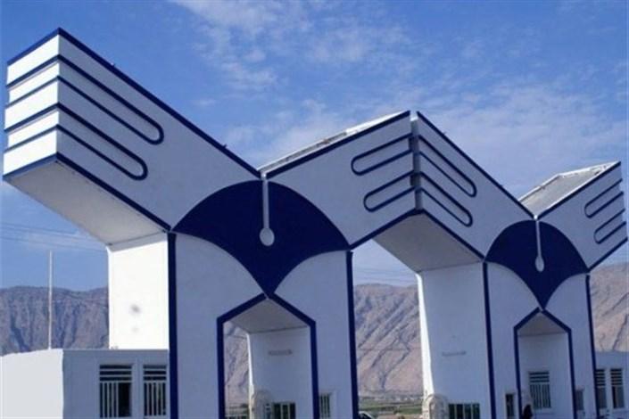 دانشگاه آزاد اسلامی  واحد خارک