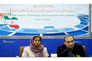 گزارش مرور سیاستهای علم فناوری و نوآوری ایران رونمایی شد
