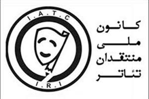 بیانیه کانون منتقدان تئاتردر واکنش به روزنامه کیهان منتشر شد