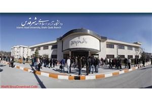 برگزاری کلاس های عکاسی  در دو سطح آماتور و پیشرفته در واحد شهر قدس
