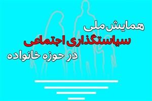 «همایش ملی سیاست گذاری اجتماعی در حوزه خانواده» در دانشگاه علامه طباطبایی برگزار می شود