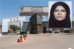 ارتقای عضو هیات علمی واحد تهران شرق به درجه دانشیاری
