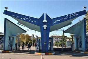 نامه جالب بسیج دانشجویی دانشگاه آزاد لاهیجان خطاب به روحانی