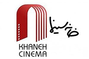 نشست تخصصی انجمن طراحان فیلم برگزار می شود