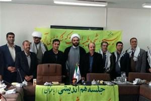 برگزاری جلسه هم اندیشی بسیج کارکنان دانشگاه آزاد اسلامی واحد خرم آباد
