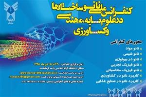 کنفرانس ملی نانو ساختار ها در علوم پایه، فنی و مهندسی و کشاورزی در واحد کرمانشاه دانشگاه آزاد اسلامی