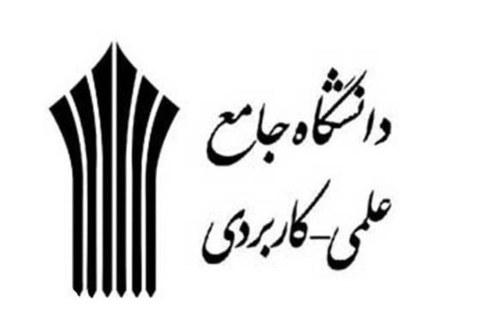 دانشگاه جامع علمیکاربردی واحد استان فارس