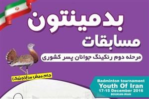 برگزاری مسابقات بدمینتون مرحله دوم رنکینگ جوانان پسر کشوری در واحد بوکان