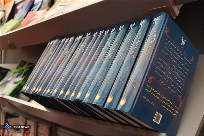 هشتمین روز از بیست و نهمین نمایشگاه بین المللی کتاب