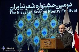 آئین اختتامیه دومین جشنواره شعر نیاوران