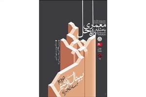 تحلیل معماری۲۰۱۶ بینال ونیز در دانشگاه تهران/معماری به مثابه یک راه حل
