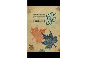سومین جشنواره جایزه تهران برگزار می شود