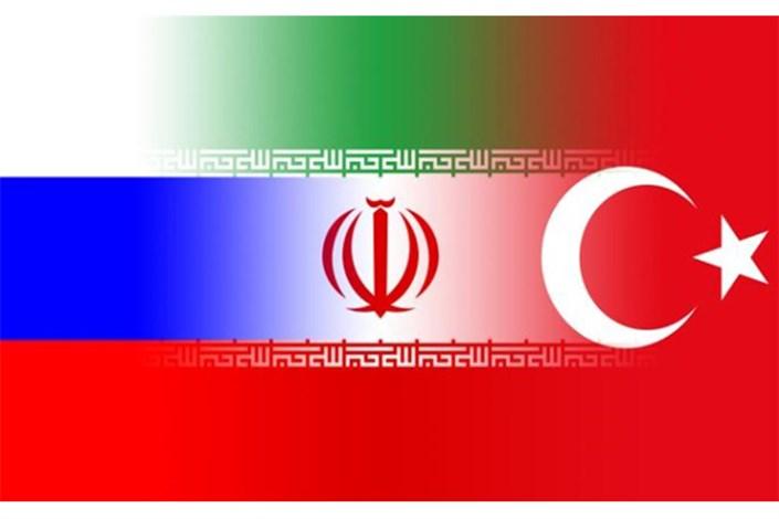 نشست  ایران، روسیه و ترکیه