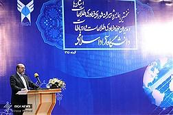 نخستین همایش مدیران حوزه فناوری اطلاعات و ارتباطات دانشگاه آزاد اسلامی
