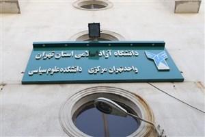 برگزاری نشست تخصصی قرآنی در دانشکده علوم سیاسی واحد تهران مرکزی