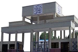 رییس دانشگاه شهید بهشتی منصوب شد