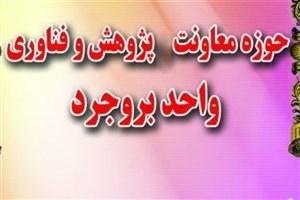 درخشش دانشگاه آزاد اسلامی واحد بروجرد، در عرصه پژوهش