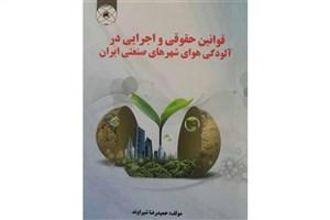 کتابی برای  پاسخ دادن به سوالات حقوقی در مورد آلودگی هوا