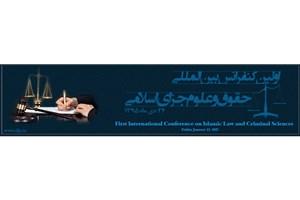 کنفرانس بین المللی حقوق و علوم جزای اسلامی برگزار می شود