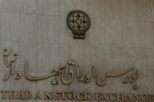 پذیره نویسی صندوق سرمایه گذاری زمین و ساختمان نگین شهرری در بورس تهران