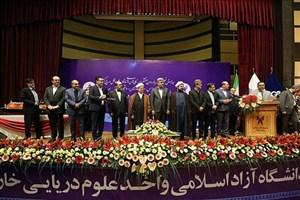 برگزاری همایش تجلیل از برترین های دانشگاه آزاد اسلامی واحد علوم دریایی خارگ