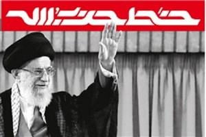 انتشار هفتاد و هشتمین شماره خط حزب الله