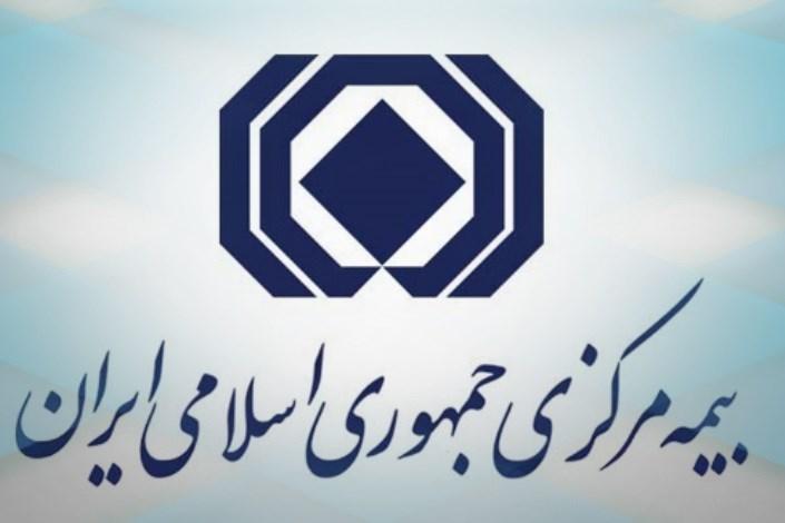 بیمه مرزی جمهوری اسلامی