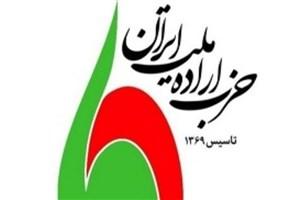 کنگره حزب اراده ملت ۲۷ مهرماه برگزار میشود