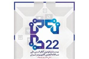 برگزاری بیست و دومین کنفرانس ملی سالانه کامپیوتر در دانشگاه شریف