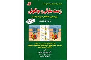 کتاب «زیستشناسی سلولی و مولکولی» عضو هیات علمی واحد دامغان تجدید چاپ شد