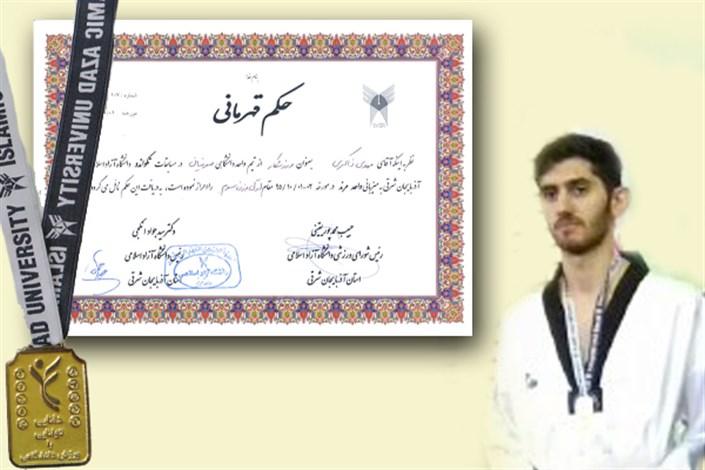 دانشجوی قهرمان واحد صوفیان