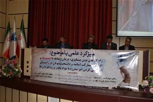 میز گرد علمی راهکارهای نوین پیشگیری ، درمان و مقابله با اعتیاد در دانشگاه آزاد اسلامی شهرضا برگزار شد