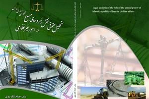 تالیف کتاب تحلیل حقوقی نقش نیروهای مسلح در امور غیر نظامی توسط واحد گرمسار