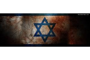 هاآرتص: جریان دینی اسرائیل خطرناکتر از حزبالله است