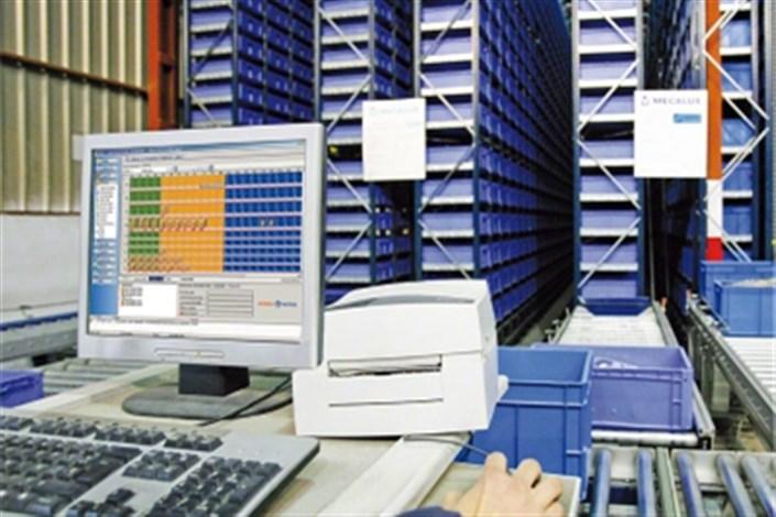 سیستم های نرم افزار مدیریتی