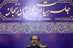جلسه هیات امنای استان زنجان