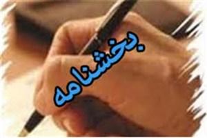 بخشنامه قیمت غذای دانشجویی دانشگاه آزاد اسلامی ابلاغ شد