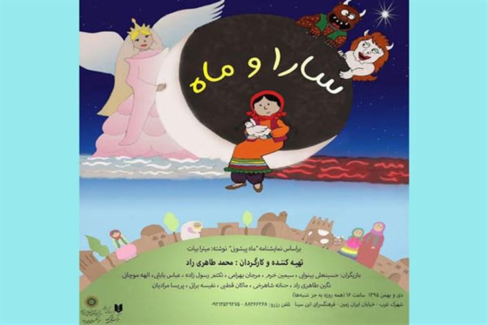 «سارا و ماه» با بازیگران کودک روی صحنه میرود