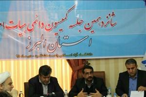 شانزدهمین جلسه کمیسیون دائمی هیات امنا دانشگاه آزاد اسلامی استان البرز برگزار شد