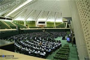 آغاز صحن علنی مجلس شورای اسلامی/ گزارش کمیسیون تلفیق در مورد لایجه بودجه سال ۹۶ در دستورکار