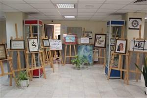 نمایشگاه دستاوردهای فرهنگی هنری دانشگاه آزاد اسلامی واحد تهران شرق