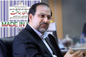 حمایت از تولیدکننده ایرانی باید دغدغه نخست همه ایرانیان باشد